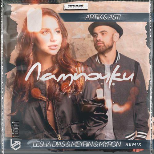 Artik & Asti - Лампочки (Lesha Dias & Meyrin x Myron Remix) [2021]