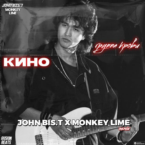 Кино - Группа крови (John Bis.T x Monkey Lime Remix) [2021]