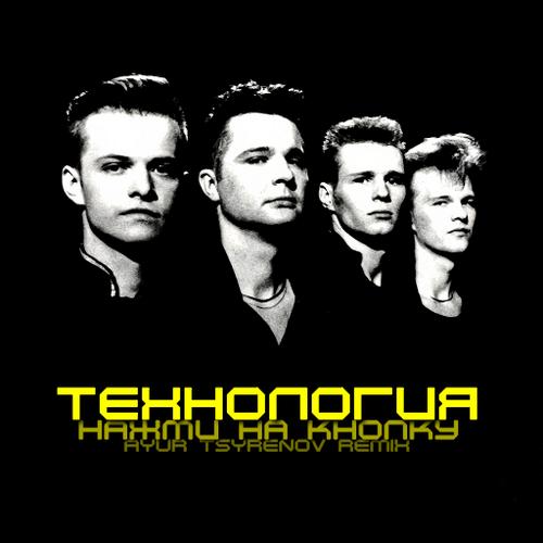 Технология - Нажми на кнопку (Ayur Tsyrenov Remix) [2021]