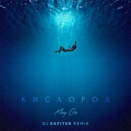 Mary Gu - Кислород (Dj Safiter Remix) [2021]
