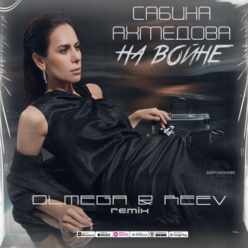Сабина Ахмедова - Как на войне (Olmega & Reev Remix) [2021]