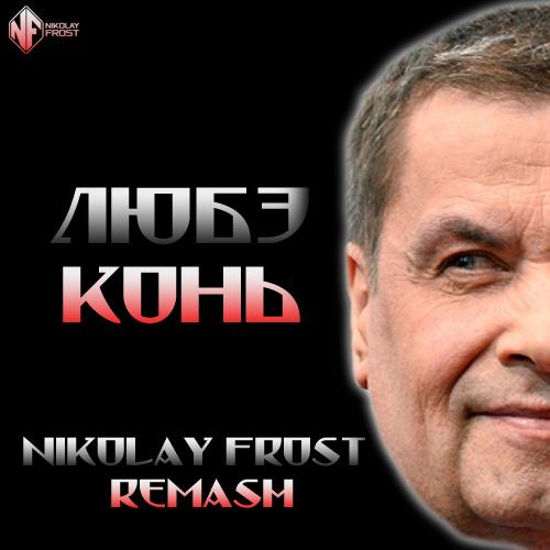 Любэ - Конь (Nikolay Frost Remash) [2021]