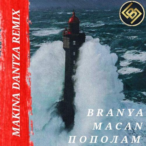 Branya & Macan - Пополам (Makina Dantza Remix) [2021]