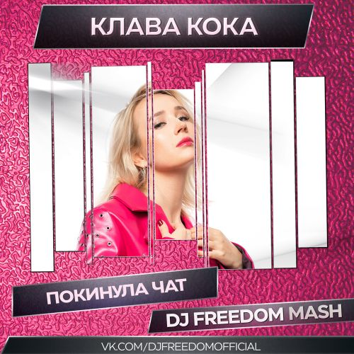 Клава Кока - Покинула чат (DJ Freedom Mash) [2021]