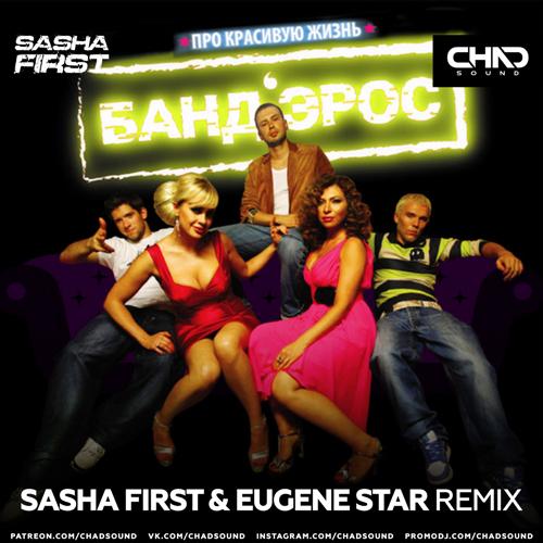 Банд'эрос - Про красивую жизнь (Sasha First & Eugene Star Remix) [2021]