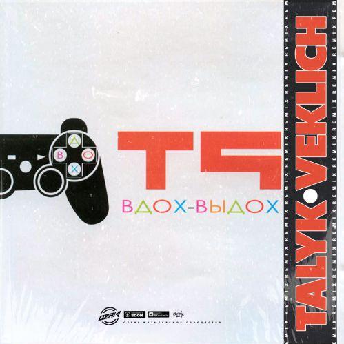 T9 - Вдох-выдох (Talyk & Veklich Remix) [2021]