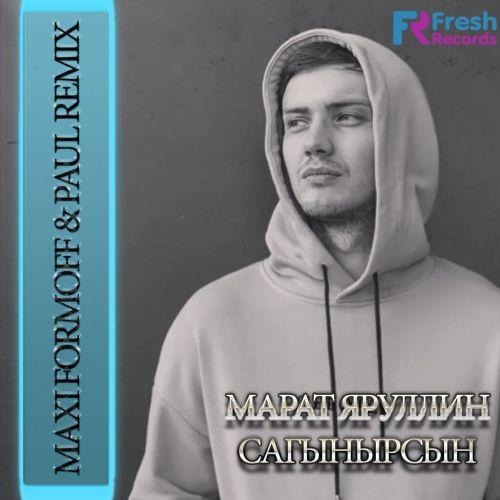 Марат Яруллин - Сагынырсын (Maxi Formoff & Paul Remix) [2021]