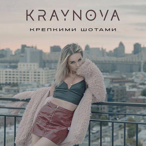 Kraynova - Крепкими шотами (Extended Mix) [2021]