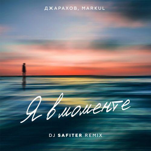 Джарахов, Markul - Я в моменте (Dj Safiter Remix) [2021]