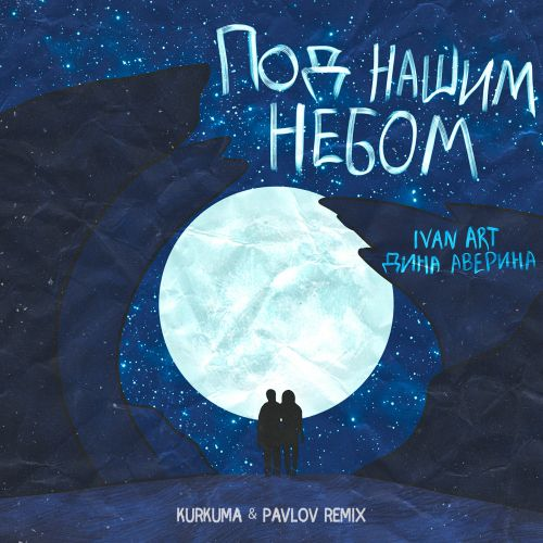 Ivan Art, Дина Аверина - Под нашим небом (Kurkuma & Pavlov Remix) [2021]