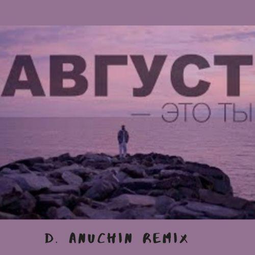 Мот - Август - это ты (D. Anuchin Remix) [2021]
