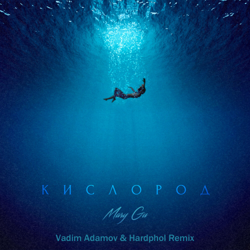 Mary Gu - Кислород (Vadim Adamov & Hardphol Remix) [2021]