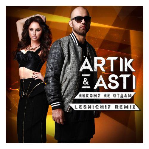 Artik & Asti - Никому не отдам (Lesnichiy Remix) [2021]