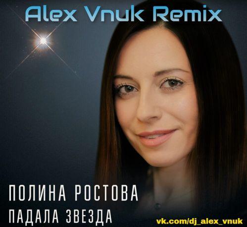 Полина Ростова - Падала звезда (Alex Vnuk Remix) [2021]