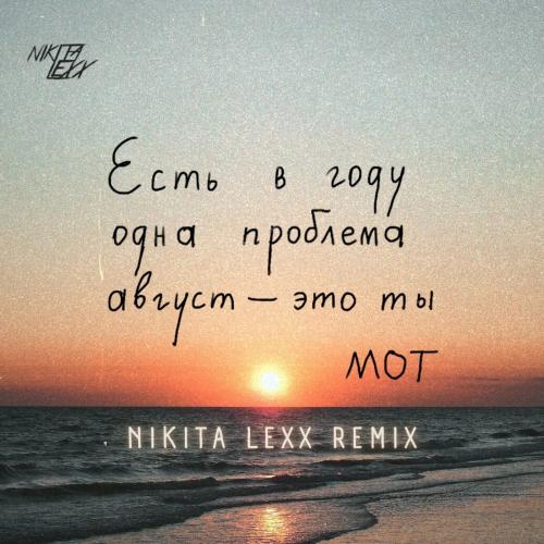 Мот - Август-это ты (Nikita Lexx Remix) [2021]