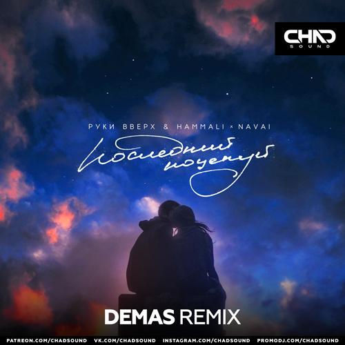 Руки Вверх, Hammali & Navai - Последний поцелуй (Demas Remix) [2021]