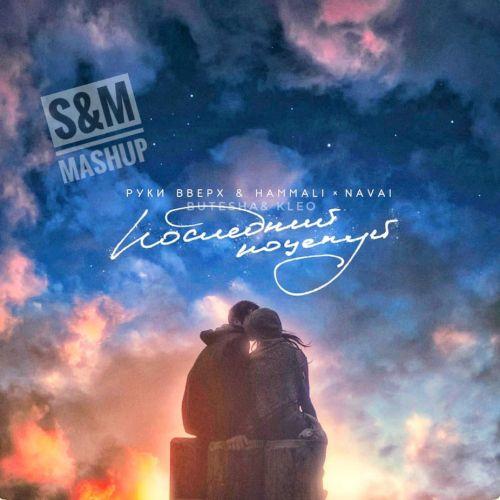 Руки Вверх!, Hammali & Navai, Butesha & Kleo - Последний поцелуй (S&M Mashup) [2021]