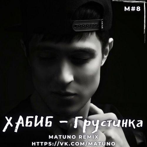 Хабиб - Грустинка (Matuno Remix) [2021]