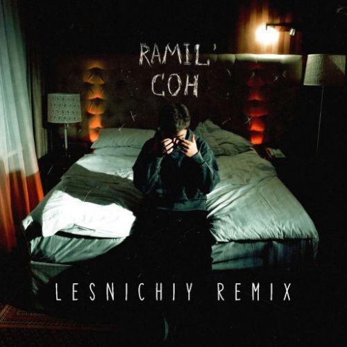 Ramil' - Сон (Lesnichiy Remix) [2021]