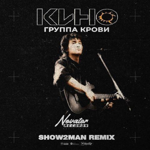 Кино - Группа rрови (Show2man Remix) [2021]