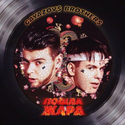 Gayazov$ Brother$, Filatov, Karas - Пошла жара (Dj Gambella Remix) [2021]