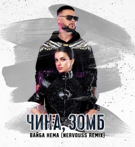 Чина, Зомб - Вайба нема (Nervouss Remix) [2021]