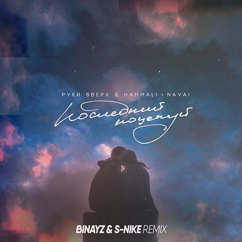 Руки Вверх, Hammali & Navai - Последний поцелуй (Binayz & S-Nike Remix) [2021]