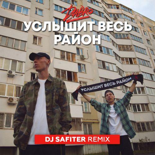 Dabro - Услышит весь район (Dj Safiter Remix) [2021]