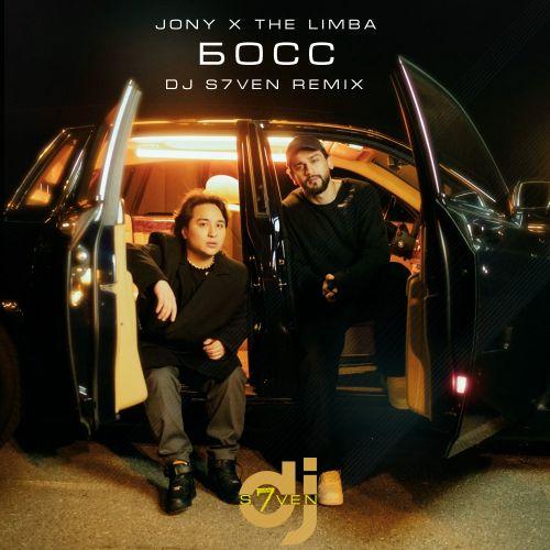 Jony x The Limba - Босс (DJ S7ven Remix) [2021]
