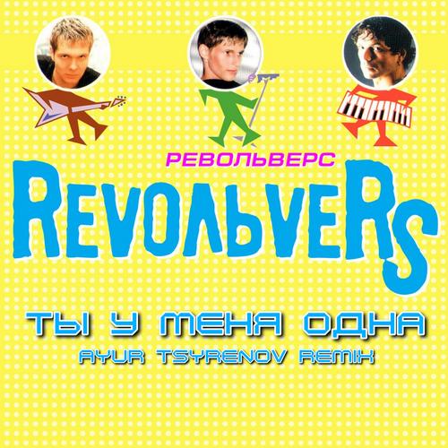 Revoльvers - Ты у меня одна (Ayur Tsyrenov Remix) [2021]