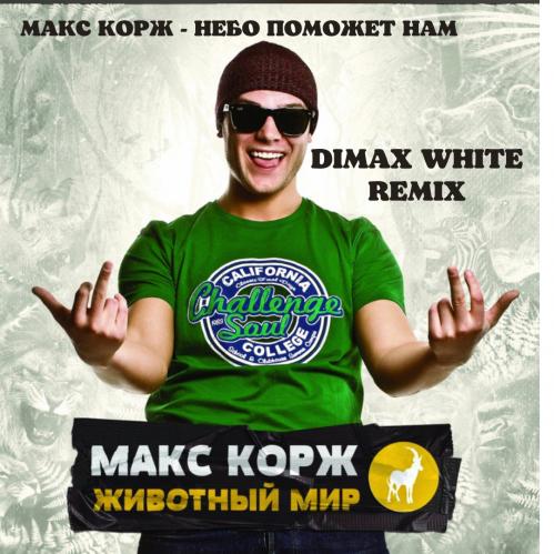 Макс Корж - Небо поможет (Dimax White Remix) [2021]