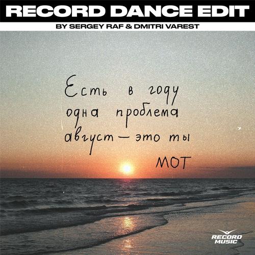 Мот - Август - это ты (Sergey Raf & Dmitri Varest Remix) [2021]