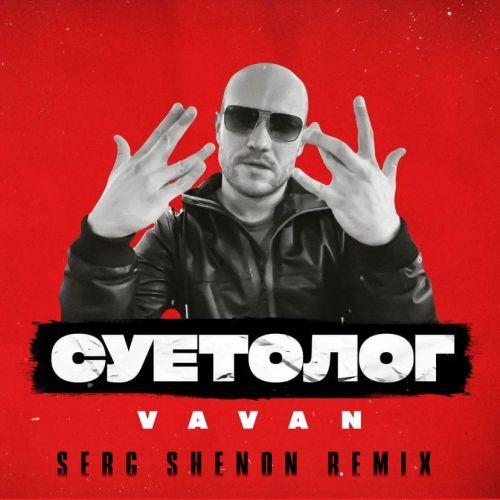 Vavan - Суетолог (Serg Shenon Remix) [2021]