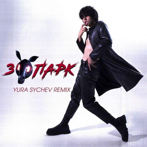 10Age - Зоопарк (Yura Sychev Remix) [2021]