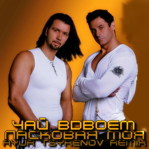 Чай вдвоём - Ласковая моя (Ayur Tsyrenov Remix) [2021]