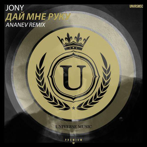 Jony - Дай мне руку (Ananev Remix) [2021]