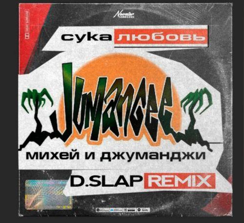 Михей и Джуманджи - Сука любовь (D.Slap Remix) [2021]
