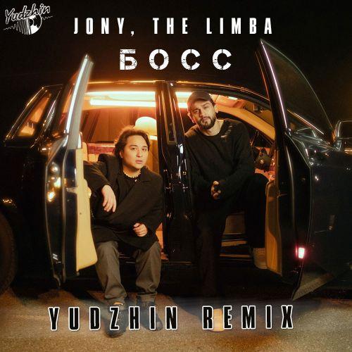 Jony, The Limba - Босс (Yudzhin Remix) [2021]