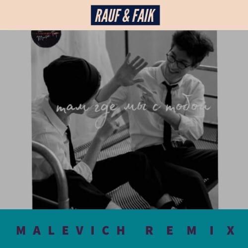 Rauf & Faik - Там, где мы с тобой (Malevich Remix) [2021]