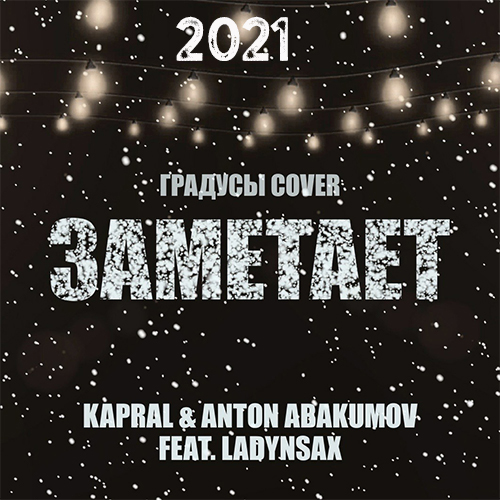 Kapral & Anton Abakumov feat. Ladynsax - Заметает (Extended Mix) [2021]