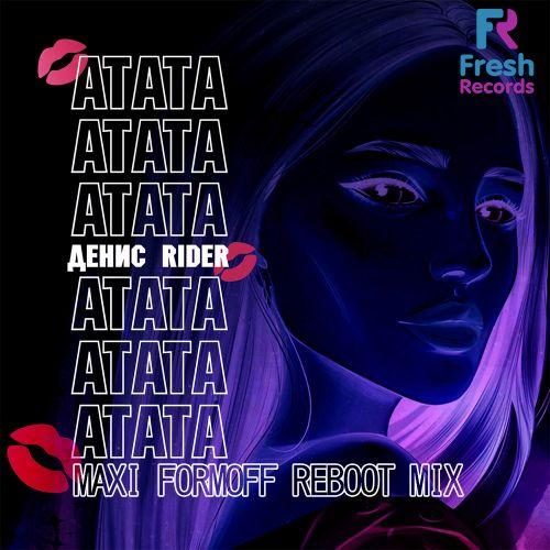 Денис Rider - Атата (Maxi Formoff Reboot Mix) [2021]