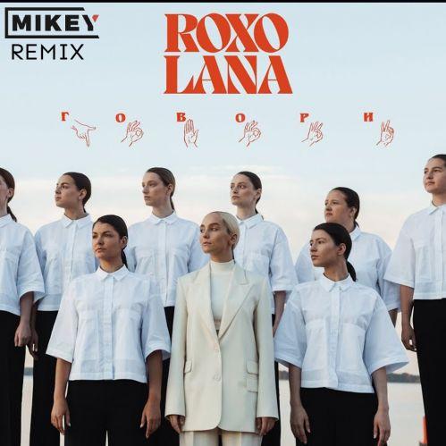 Roxolana - Говори (Mikey Remix) [2021]