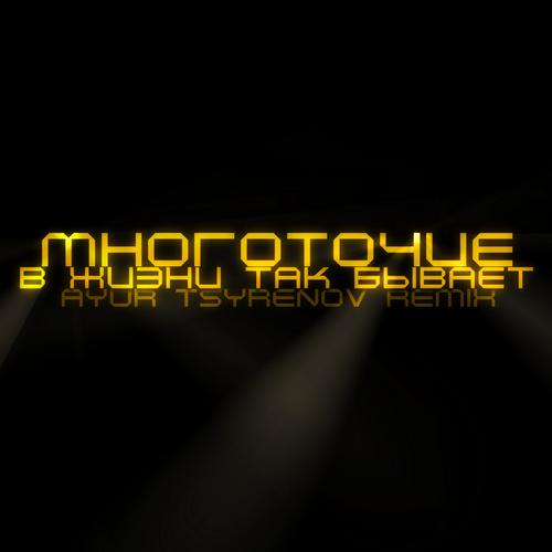 Многоточие - В жизни так бывает (Ayur Tsyrenov Remix) [2021]