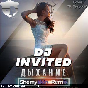 Dj Invited - Дыхание (Shemyakin Remix) (В. Бутусов Cover) [2021]
